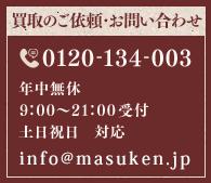 お問い合わせ 0120-134-003 年中無休 9:00〜21:00受付 土日祝日対応