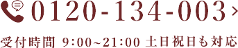 0120-134-003 受付時間 9:00~21:00 土日祝日受付