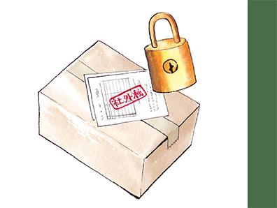 商品や個人情報の秘密厳守