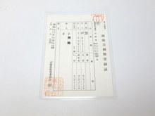 刀装品等のアップ画像箱や鑑定書、登録証