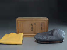 利根川産石『松寿台』