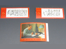 中国切手 文7 毛主席詩詞