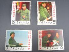 中国切手 文2 毛主席の長寿をたたえる