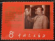 中国切手 文9 アメリカ黒人の闘争支持