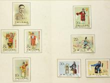 中国切手 紀94 梅蘭芳舞台芸術 8種完
