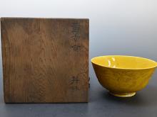 大清雍正年製 黄釉碗