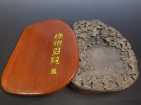 梅花坑 端州石硯
