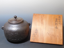 茶釜 茶道具