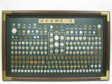 日本貨幣史一覧額入