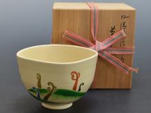 永楽善五郎 茶碗