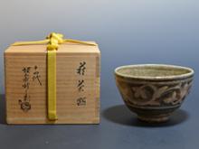 坂倉新兵衛 茶碗