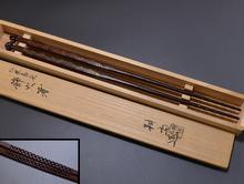 耕斎作 松葉象嵌飾火箸